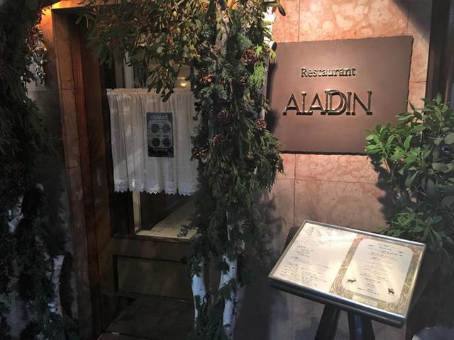 画像: フレンチ レストラン アラジン (Restaurant ALADDIN)@広尾