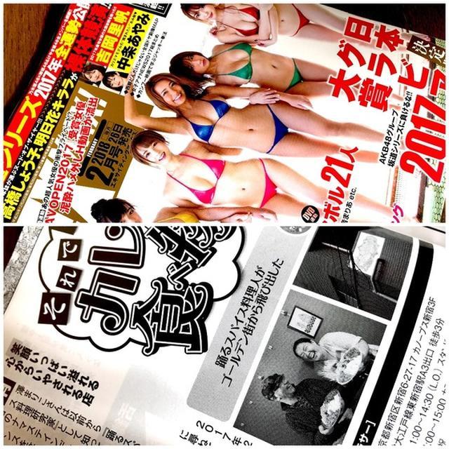 画像: カレーですよ連載中(ぶんか社 エキサイティングマックス! それでもカレーは食べ物である)東新宿、サンラサー。