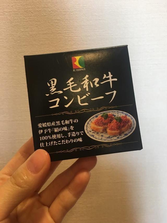 画像: 2018.01.04、コンビーフ餅、ちゅうもえラスト配信