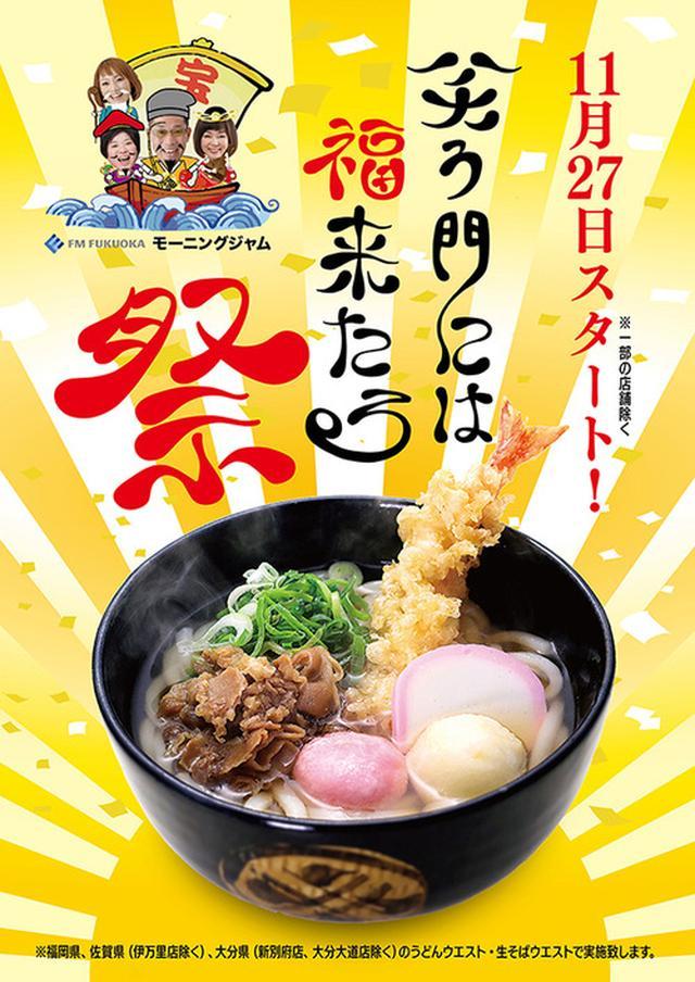 画像: 【福岡】限定メニュー『肉・海老天のパワフル福来たる うどん』@ウエスト 野間店