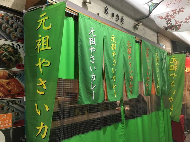 画像: 元祖 野菜カレーの店@神戸・三ノ宮