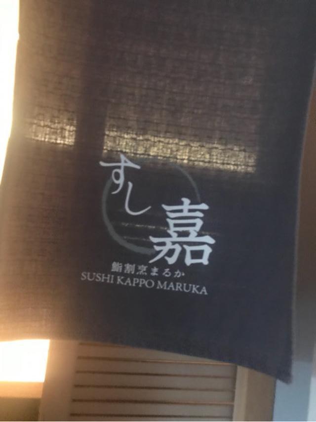 画像: 高級寿司大食い♡
