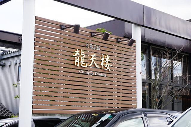 画像: 【福岡】地元の人気中華店のランチ♪@中華菜館 龍天楼