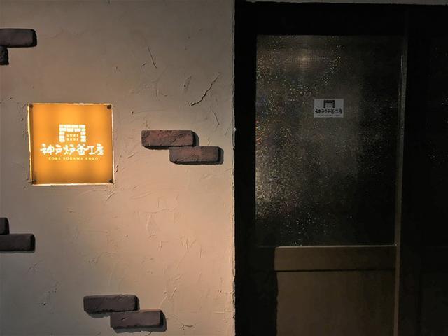 画像: 神戸炉釜工房 神戸牛炉釜ステーキ 三宮元町