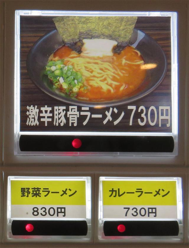 画像: 【福岡】濃厚豚骨醤油カレーラーメン♪@三代目 無邪気