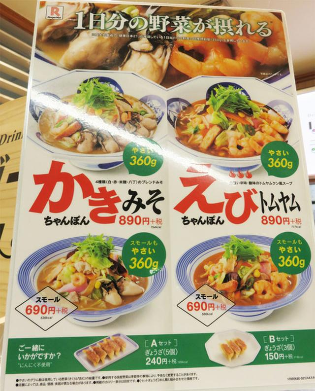 画像: 【福岡】高くて美味しい!えびトムヤムちゃんぽん♪@リンガーハット イオンスタイル笹丘店