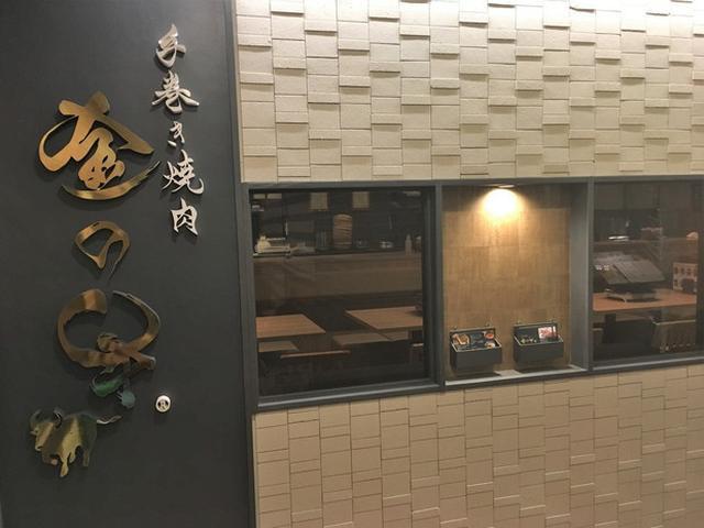 画像: 激辛もあり!手巻き焼肉 金の牛@神戸・三宮