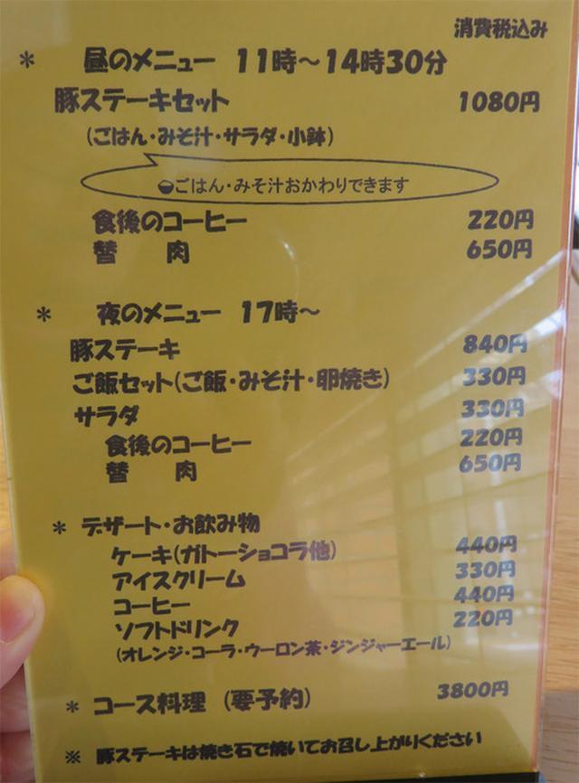 画像: 【福岡】焼き石でセルフ仕上げ!レアのトンテキ定食♪@豚ステーキ かっちゃん