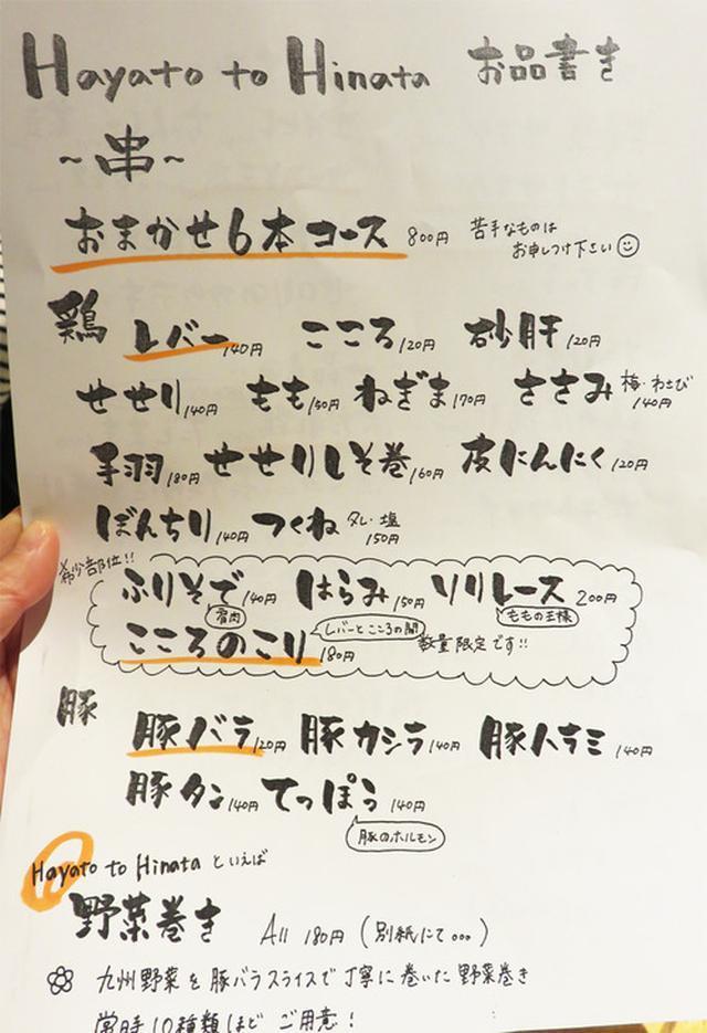 画像: 【福岡】西新ではちょいアッパーな焼鳥店♪@東京焼鳥と野菜巻きの店 Hayato to Hinata
