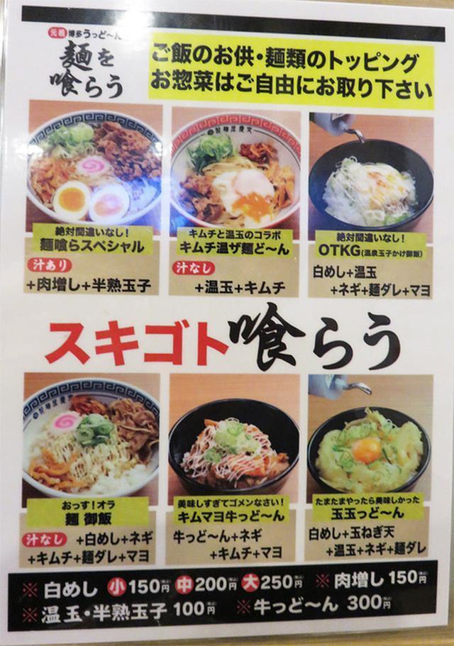 画像: 【福岡】すきごと盛れるセルフ麺♪@元祖博多うっど~ん 麺を喰らう 麺ショップ本店