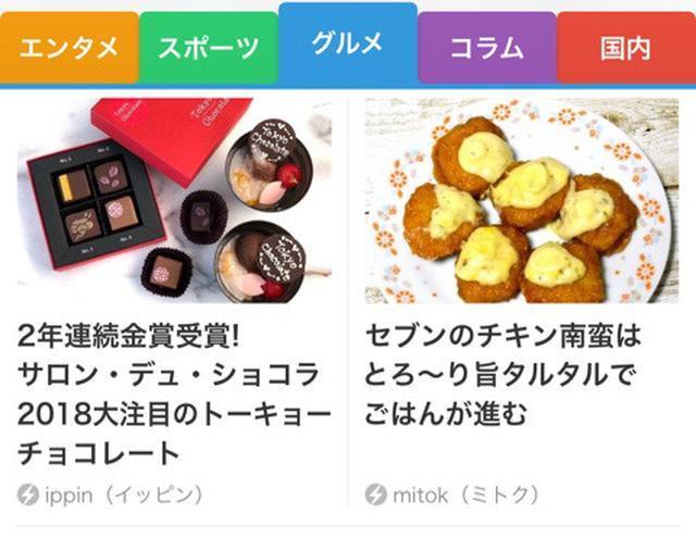 画像: スマートニュースにも掲載 頂きました→「トーキョー チョコレート」