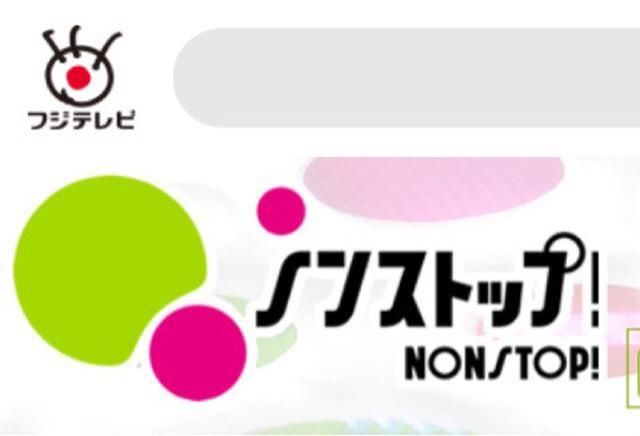 画像: フジテレビ ノンストップ出演