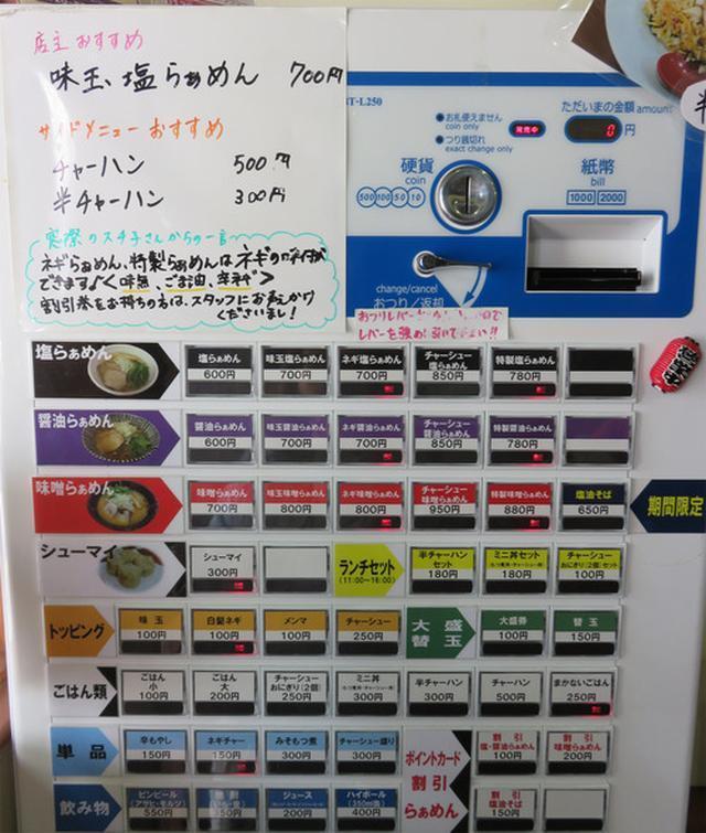 画像: 【福岡】鶏がら清湯系の塩ラーメン&味噌ラーメン♪@らぁめん 高砂家