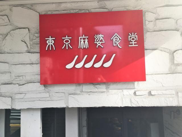 画像: 東京麻婆食堂@赤坂