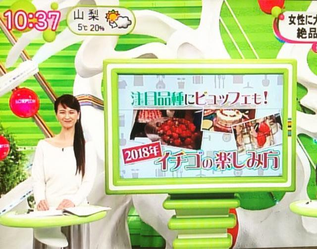 画像: テレビ生出演 こぼれ話も1〜フジテレビ「ノンストップ!」いちご特集