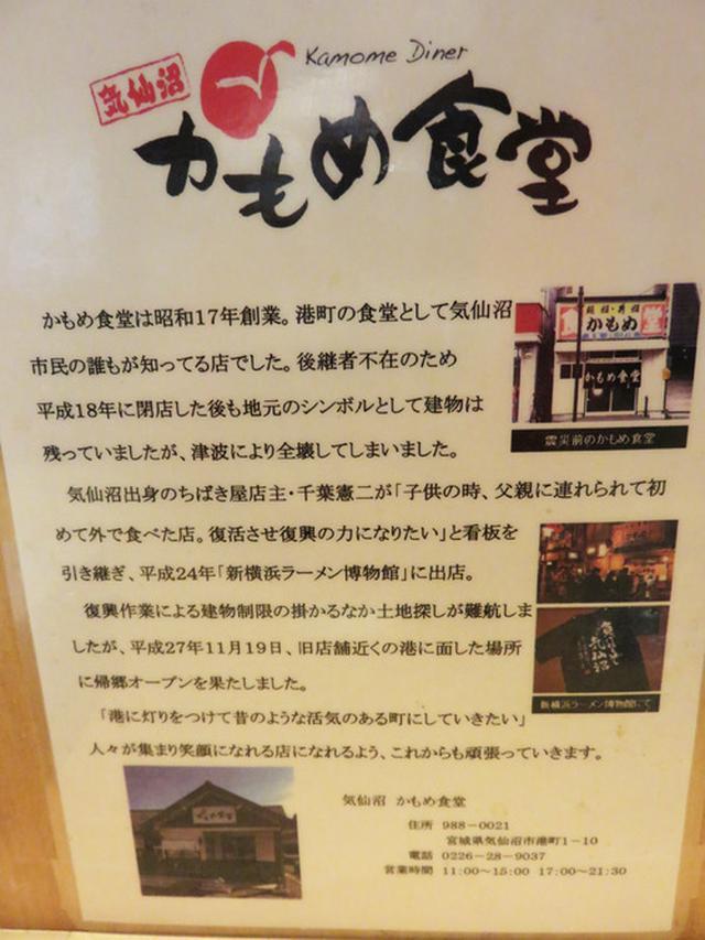 画像: 【福岡】港町風醤油ラーメン♪@気仙沼 かもめ食堂 キャナルシティ店