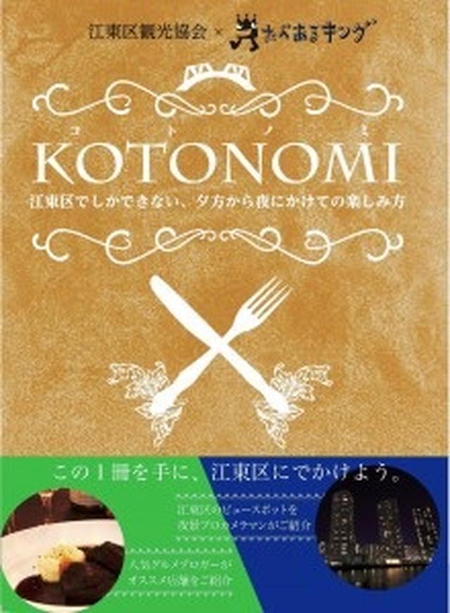 画像: 【メディア出演】KOTONOMI(コトノミ)
