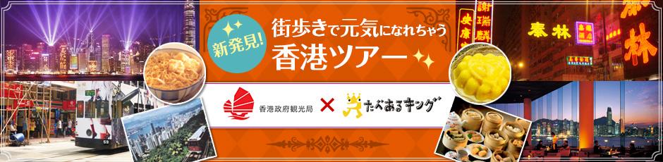 画像: 【イベント・フェス】香港政府観光局×たべあるキング