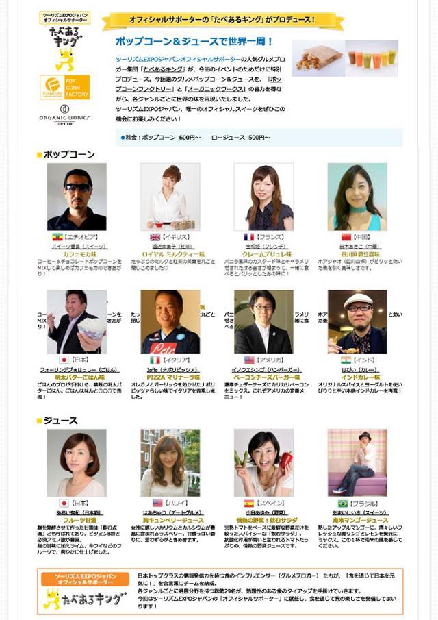 画像2: 【イベント・フェス】たべあるキング × ツーリズムEXPOジャパン