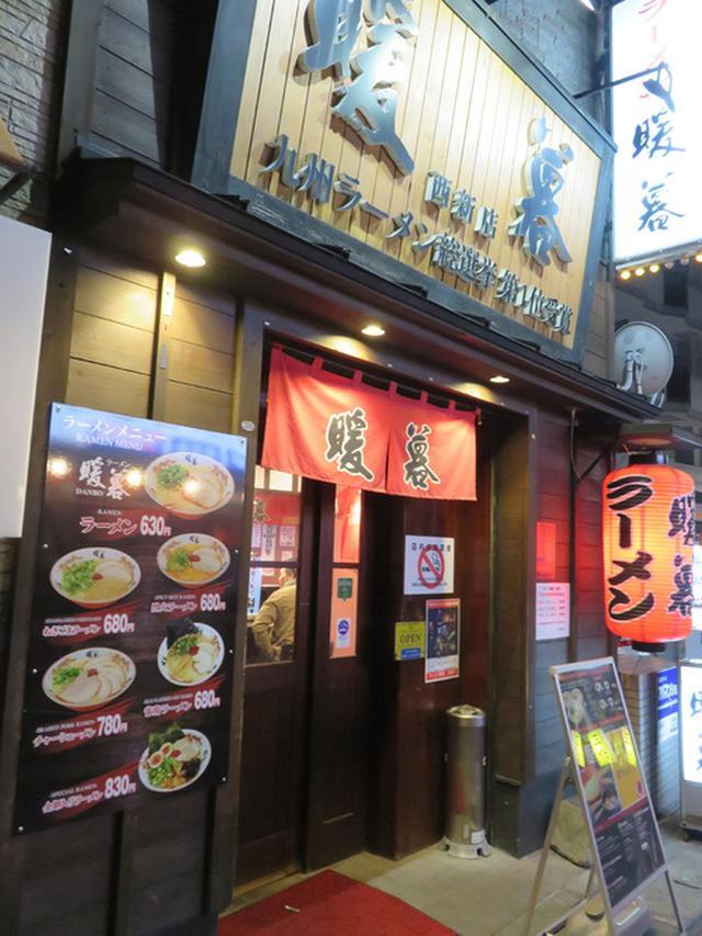 画像: 【福岡】西新店限定!辛魚介豚骨つけ麺&ラーメン♪@暖暮 西新店