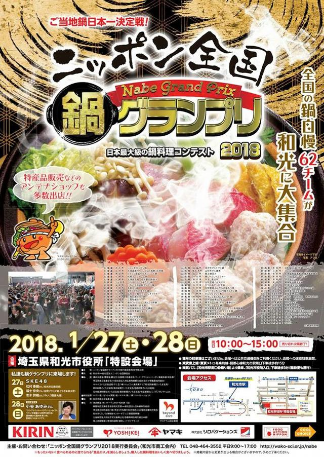 画像: ニッポン全国鍋グランプリ!全国62の鍋が和光市に!ほかほか鍋であったまろ〜。