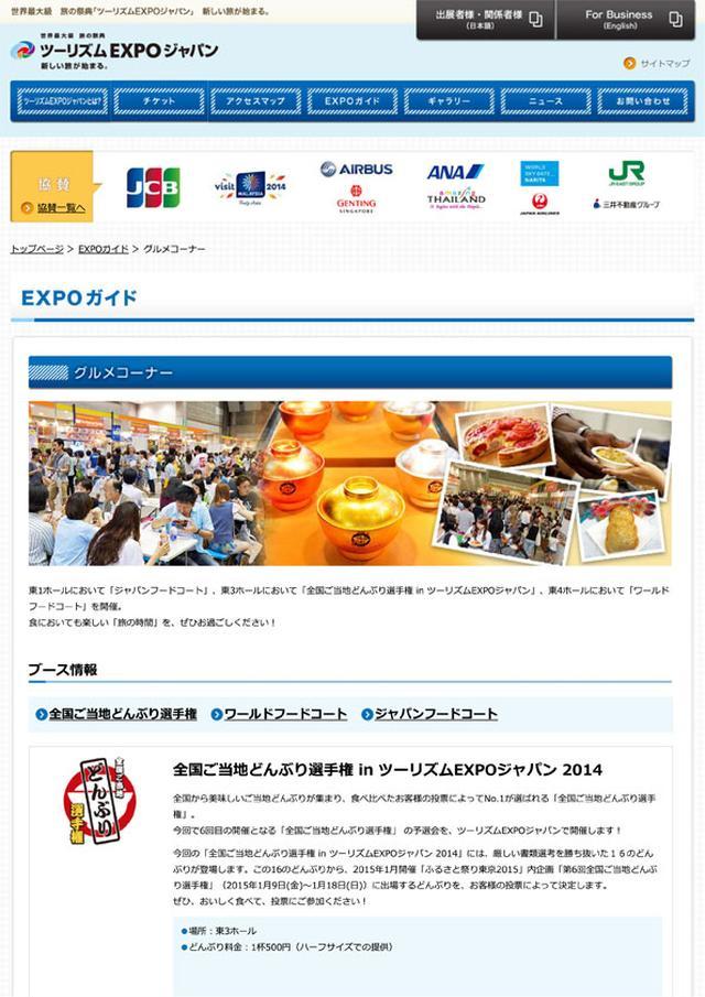 画像1: 【イベント・フェス】たべあるキング × ツーリズムEXPOジャパン