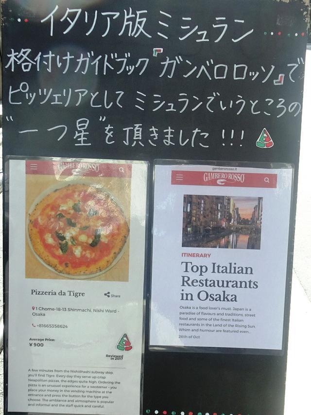 画像: イタリアのガンベロロッソが認めた大阪のピッツェリア!
