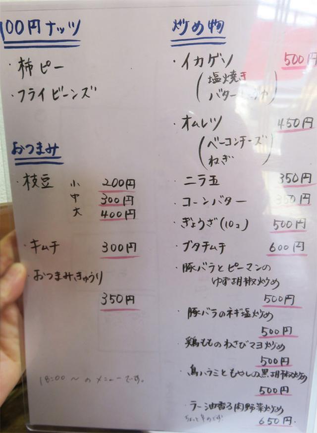 画像: 【福岡】タンタン麺屋なのにオムライスも美味しい♪@あづま屋 担々麺 悠泉