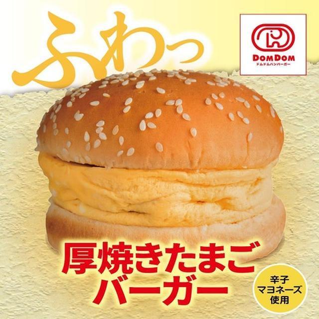 画像: 【福岡】1970年創業!日本初のハンバーガー店♪@ドムドムハンバーガー イオンスタイル笹丘店