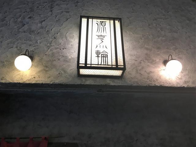 画像: 麻婆豆腐もあるよ~!中国料理 源烹輪 (ゲンポウリン)@富士見台