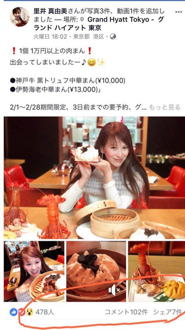 画像: 1個1万円以上の肉まん!グランドハイアット東京で出会ってしまいました〜