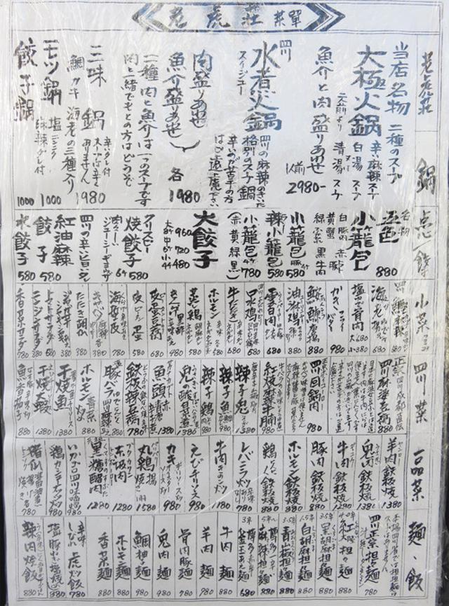 画像: 【福岡】四川風牛肉水煮麺&水餃子定食♪@老虎荘 福岡大名店