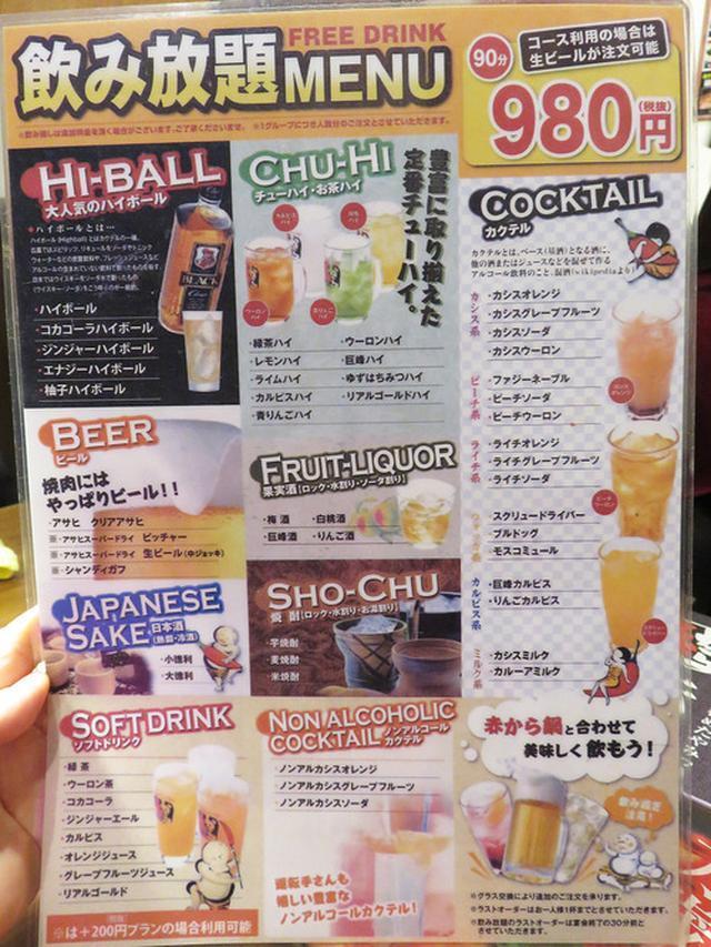 画像: 【福岡】チーズタッカルビ&名古屋風手羽先♪@赤から 福岡西新店
