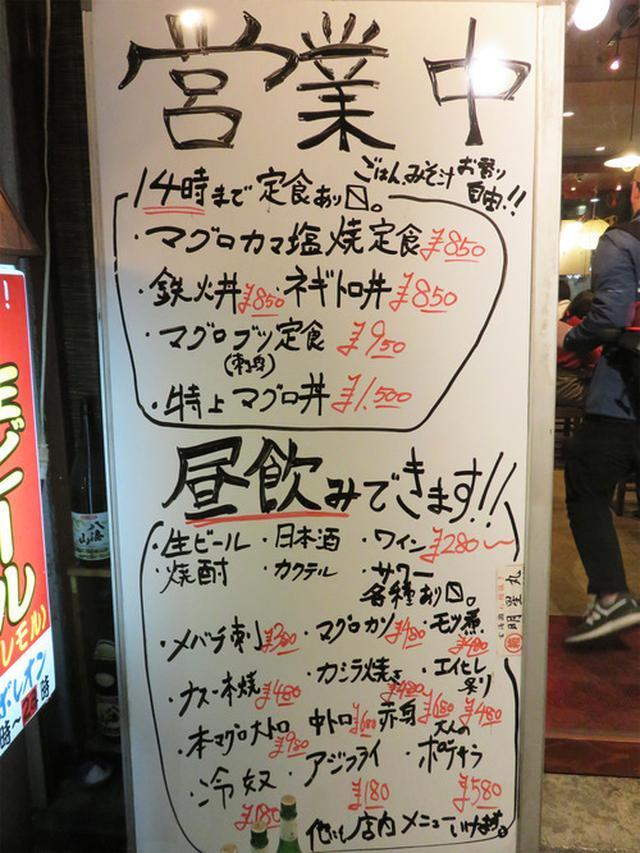 画像: 【福岡】赤坂・大名エリアのまぐろ系大衆酒場♪@まぐろやナポレオン