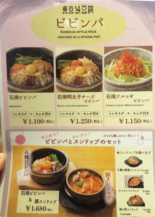 画像: 【福岡】冬季限定の牡蠣スンデゥブ♪@東京純豆腐 天神イムズ店