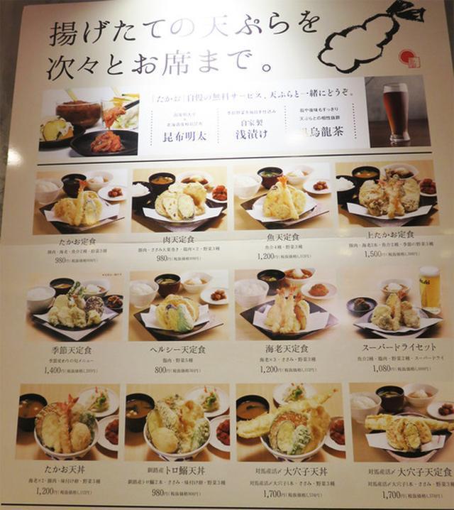 画像: 【福岡】お昼の生ビールセット+牡蠣天♪@博多天ぷらたかお キャナルシティ店