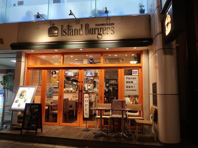 画像: 激辛のハンバーガーもあるよ~!Island Burgers(アイランド・バーガーズ)@四谷三丁目