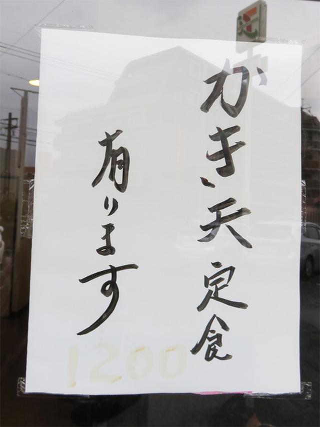 画像: 【福岡】毎年恒例!冬季限定の牡蠣天参り♪@天ぷら定食 ながお