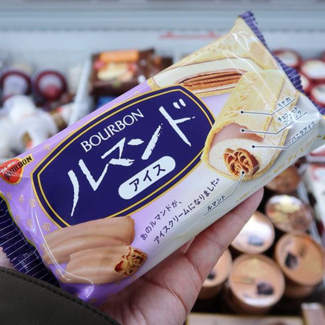 画像: ニュース!ルマンドアイスが遂に関東で発売!
