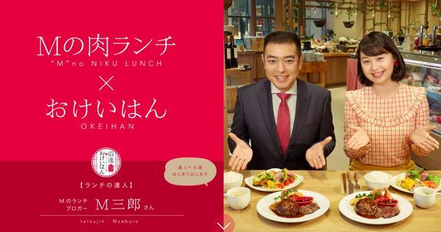 画像: 京阪電車×Mのランチコラボ企画!『沿達おけいはん』の『Mの肉ランチ×おけいはん』で京阪沿線沿いの美味しい肉ランチを一挙公開!