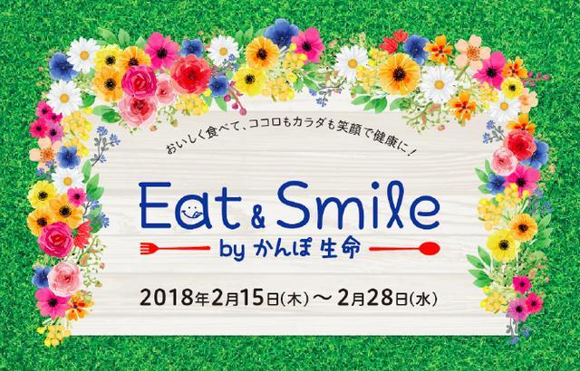 画像: Eat &Smile公式サイト www.jp-life.japanpost.jp