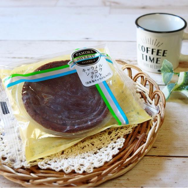 画像: チョコ祭り!第2弾・ファミリーマートキャラメルショコラタルト 自家製キャラメル入り