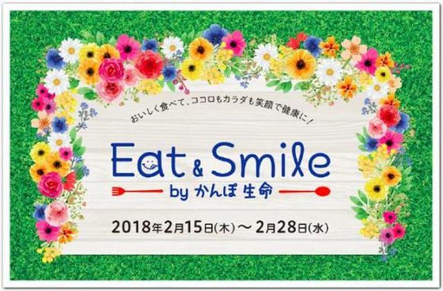 画像: ヒカリエでコラボメニュー。「Eat & Smile byかんぽ生命 x 食べあるキング」開催中。