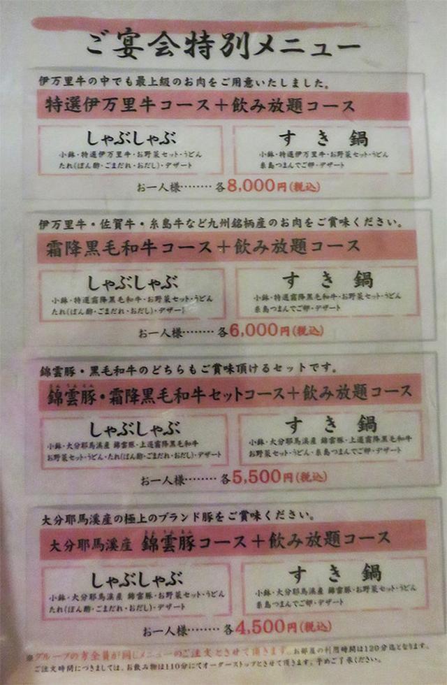 画像: 【福岡】落ち着いた個室で味わう和牛すき鍋♪@西新初喜 姪浜駅南店