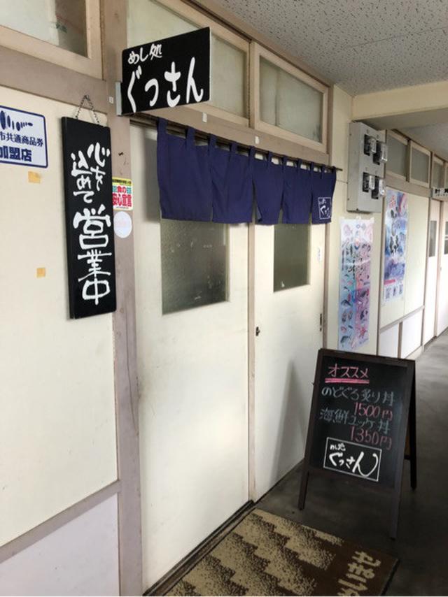 画像: ぐっさん(島根県浜田市)