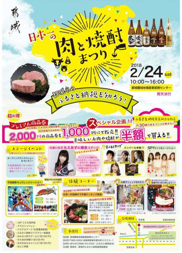 画像: 明日、ステージ登壇♪ 日本一の肉と焼酎まつり@都城地域地場産業振興センター
