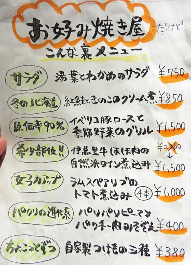 画像: 【福岡】西新のちょいアッパーなお好み鉄板焼き店♪@あじさわ 西新店