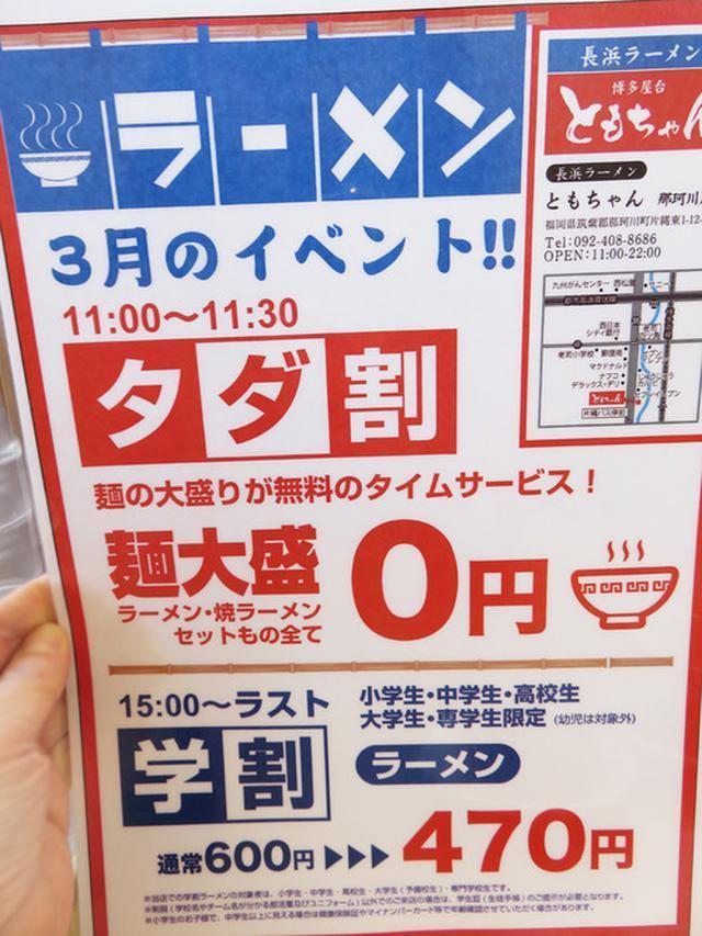 画像: 【福岡】お店で味わう屋台名物焼きラーメン♪@長浜ラーメン 博多屋台 ともちゃん