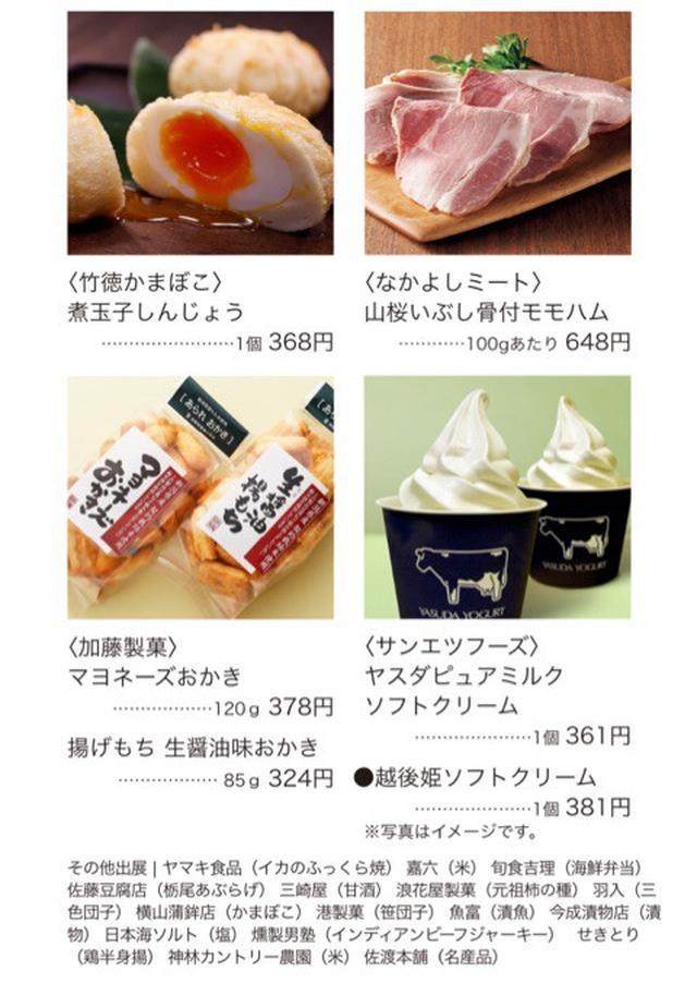 画像: 【告知】にいがた酒の陣 in 日本橋&新潟特産品フェア