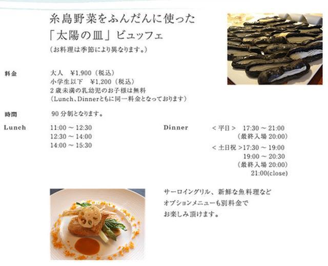 画像: 【福岡】糸島の超人気ランチ!宝石箱ビュッフェ♪@太陽の皿